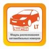 Модуль распознавания автомобильных номеров - редакция LT до 20 км/ч
