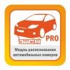 Модуль распознавания автомобильных номеров - редакция PRO до 270 км/ч